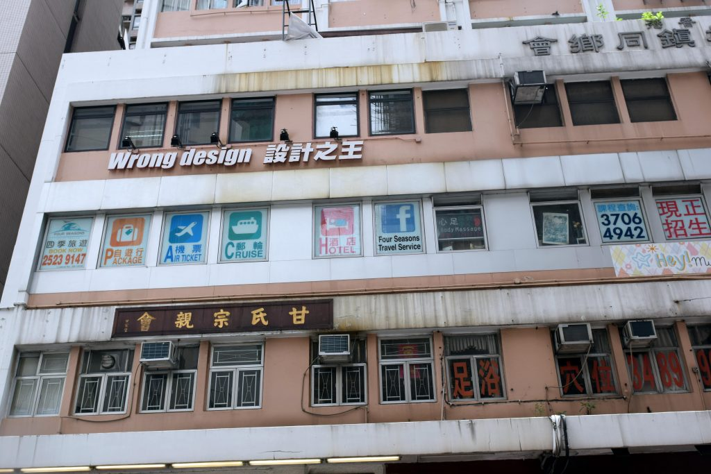 DSC_0484 a s-Hong Kong Urban