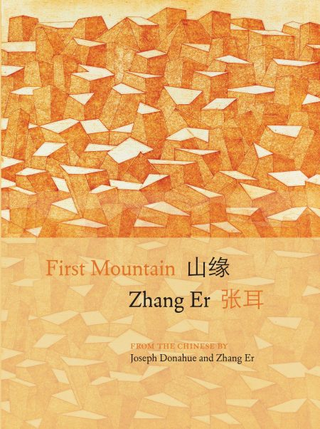 zhang er first mountain