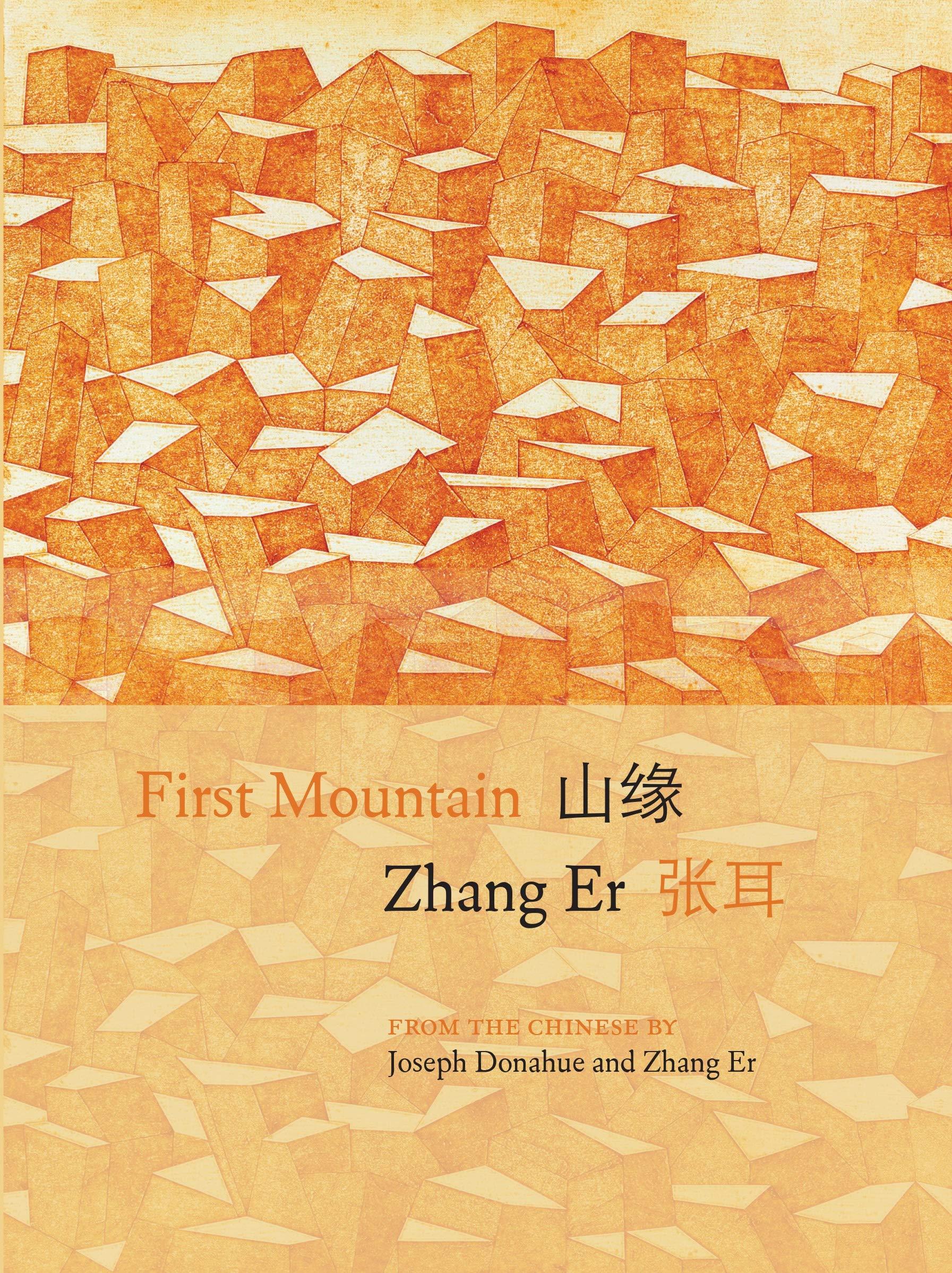 zhang er first mountain